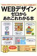 WEBデザインゼロからあれこれわかる本 / 「WWWって何?」から「WordPress」、「jQueryの基礎」まで!
