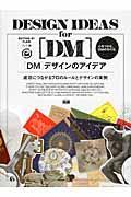 「DM」デザインのアイデア / 成功につながるプロのルールとデザインの実例