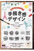 Photoshop & Illustratorでつくる手描き感デザイン / 味のある質感・表現をつくるデザインテクニック集