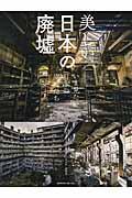 美しい日本の廃墟 / いま見たい日本の廃墟たち