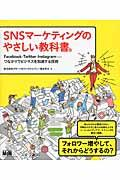 SNSマーケティングのやさしい教科書。 / Facebook・Twitter・Instagramーつながりでビジネスを加速する技術
