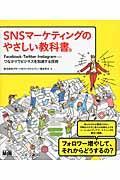 SNSマーケティングのやさしい教科書。 / Facebook・Twitter・Instagramーつながりでビジネスを加速する技術