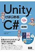 UnityではじめるC# 基礎編 / Unity5.4.0f3対応