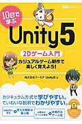 10日で学ぶUnity5 2Dゲーム入門 / カジュアルゲーム制作で楽しく覚えよう!