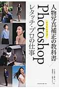 人物写真補正の教科書/Photoshopレタッチ・プロの仕事