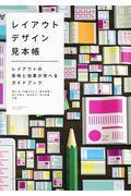 レイアウトデザイン見本帳 / レイアウトの意味と効果が学べるガイドブック