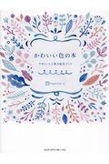 かわいい色の本 / デザインと言葉の配色ブック
