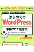はじめてのWordPress本格ブログ運営法 / あなたもアフィリエイト×アドセンスで稼げる! 本書専用ブログテーマ付き!