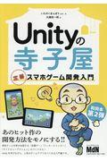Unityの寺子屋 / 定番スマホゲーム開発入門