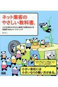 ネット集客のやさしい教科書。 / 小さな会社がゼロから最短で成果をあげる実践的Webマーケティング
