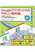 Googleアナリティクスのやさしい教科書。 / 手を動かしながら学ぶアクセス解析の基本と実践ポイント