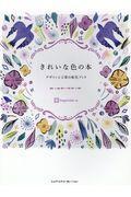 きれいな色の本 / デザインと言葉の配色ブック