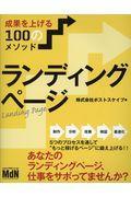 ランディングページ / 成果を上げる100のメソッド