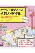 オウンドメディアのやさしい教科書。 / ブランド力・業績を向上させるための戦略・制作・改善メソッド