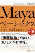 Mayaベーシックス / アニメーション&セットアップ基礎力育成ブック