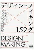 デザイン・メイキング152 / デザイナーのラフスケッチ実例集