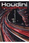 Houdini Visual Effects / ビジュアルエフェクトの教科書