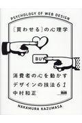 [買わせる]の心理学 / 消費者の心を動かすデザインの技法61