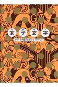女子文字 / カワイイ手描き文字デザインブック