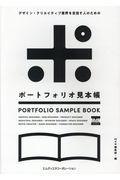 ポートフォリオ見本帳 / デザイン・クリエイティブ業界を目指す人のための