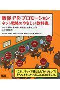 販促・PR・プロモーションネット戦略のやさしい教科書。 / 小さな予算で最大限に知名度と成果を上げる6つの宣伝術