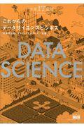 これからのデータサイエンスビジネス / 未来IT図解