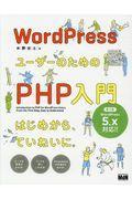 WordPressユーザーのためのPHP入門 第3版 / はじめから、ていねいに。