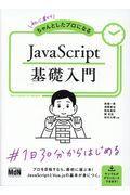 JavaScript基礎入門 / 初心者からちゃんとしたプロになる