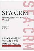 SFA・CRM情報を武器化するマネジメント7つの力