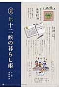 七十二候の暮らし術 / 旧暦