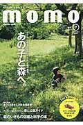 momo vol.7(あの子と森へ特集号)