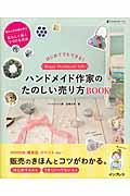 ハンドメイド作家のたのしい売り方BOOK / はじめてでもできる!
