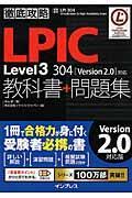 徹底攻略LPIC Level3 304教科書+問題集 / 「Version2.0」対応