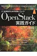 OpenStack実践ガイド / IT技術者のための現場ノウハウ