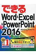 できるWord & Excel & PowerPoint 2016 / Windows 10/8.1/7対応