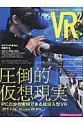 VR2 vol.1 / PCで最先端VRを120%楽しむための情報誌