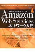 Amazon Web Servicesネットワーク入門 / 初めて作るクラウドインフラ