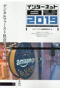OD>インターネット白書 2019 / デジタルファースト社会への大転換
