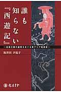 誰も知らない『西遊記』 / 玄奘三蔵の遺骨をめぐる東アジア戦後史
