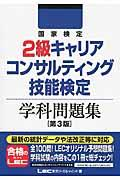国家検定2級キャリアコンサルティング技能検定学科問題集 第3版
