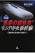 """""""悪夢の超特急""""リニア中央新幹線 増補 / 建設中止を求めて訴訟へ"""