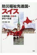 防災福祉先進国・スイス / 災害列島・日本の歩むべき道