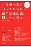 人事担当者が知っておきたい、10の基礎知識。8つの心構え。 / 基礎編