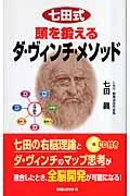 七田式頭を鍛えるダ・ヴィンチ・メソッド