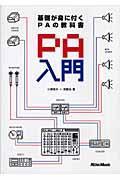 PA入門 / 基礎が身に付くPAの教科書