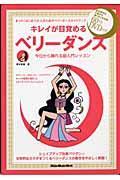 キレイが目覚めるベリーダンス / 今日から踊れる超入門レッスン