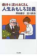 徹子と淀川おじさん人生おもしろ談義