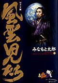 風雲児たち 第1巻 / ワイド版