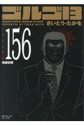 ゴルゴ13 VOLUME 156