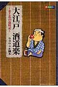 大江戸酒道楽~肴と花の歳時記~ / オールカラー